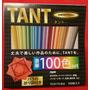 Papel Para Origami Bifaz (100 Hojas). Marca Ehime - Japan