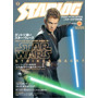 Revista Starlog Nro 12 Star Wars Lord Of The Rings Spiderman