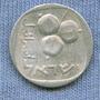 Israel 5 Agorot 1974 (5734) * Planta De Granada *