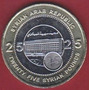 Siria 25 Pounds 2003 Bimetalica * Banco Central*sin Circular