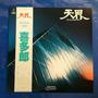 Disco. Ten Kai, Astral Trip. Kitaro. ( Japón ) Excelente!!!! segunda mano  Belgrano