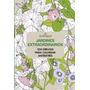Jardines Extraordinarios Arterapia De Leblanc Sophie
