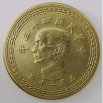Taiwan, Republica, 5 Chiao 1954 (43), Excelente!