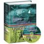 Libro La Biblia De La Fisica Quimica Con C/d Ed Circulo