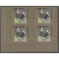 1997 Upaep America Trajes Tipicos Gj2812 En Cuadro Mint