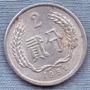China 2 Fen 1982 * Republica Del Pueblo *