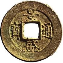 Chinacoins / Annam Rebelión Tay-son T#202 Van-toan (1785-91)