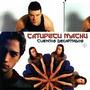 Catupecu Machu Cuentos Decapitados Cd Original Promo 5x1