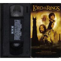 El Señor De Los Anillos Las Dos Torres Vhs (cassette)