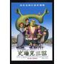 Tarjeta Postal Shrek 2 Ogro Fiona Cine Película Japón