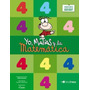 Yo, Matías Y La Matemática 4 - Ed. Tinta Fresca