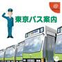 Tokyo Bus Guide Simulation - Sega Dreamcast