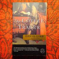 David Liss.  THE COFFEE TRADER.