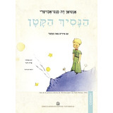 El Principito en Hebreo. Saint Exupery