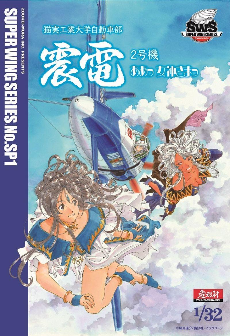 """Shinden (Comic """"Ah! My Goddess"""")"""