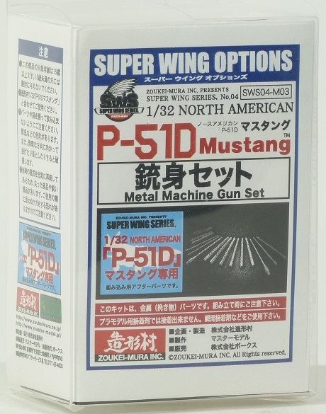 P-51D Metal Machine Gun Set - Escala 1/32
